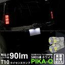 【ナンバー灯】トヨタ ヴォクシー[80系 前期モデル]ライセンスランプ対応LED T10 HIGH POWER 3CHIP SMD 5連ウェッジシングル球 明るさ90ルーメン アルミ基板搭載 LEDカラー:ホワイト 1セット2個入(2-B-5)