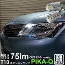 【車幅灯】トヨタ カローラフィールダー ハイブリッド NKE165G ポジションランプ対応T10 Zero Cree XB-D Cool White 6500Kウェッジシングル球 LEDカラー:クールホワイト 色温度:6500ケルビン 無極性 2個入