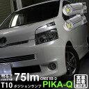 【車幅灯】トヨタ ヴォクシー70系(MC前)ポジションランプ対応T10 Zero Cree XB-D Cool White 6500Kウェッジシングル球 LEDカラー:クールホワイト 色温度:6500ケルビン 無極性 1セット2個入(3-B-3)