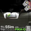 【ナンバー灯】トヨタ エスクァイア[ZRR80系後期モデル]ライセンスランプ対応LED T10 LED T10 ライセンスランプ(ナンバー灯)用SMDウェッジ球LEDカラー:ホワイト 色温度:6200K 1セット2個入(3-C-4)