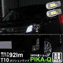 【車幅灯】ダイハツ ムーヴカスタム LA100S/110S(MC後) ポジションランプ対応LED T10 High Power 3chip SMD 9連ウェッジシングルLED球 LEDカラー:ホワイト 1セット2個入(3-A-5)