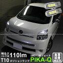 【車幅灯】トヨタ ヴォクシー70系(MC前)ポジションランプ対応T10 High Power 3chip SMD 13連ウェッジシングル球 LEDカラー:ホワイト 無極性タイプ 1セット2個入(3-A-7)