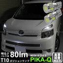 【車幅灯】トヨタ ヴォクシー70系(MC前)ポジションランプ対応LED T10 HYPER NEO 6 WEDGE[ハイパーネオシックスウェッジシングル球] LEDカラー:サンダーホワイト 1セット2個入(2-C-10)