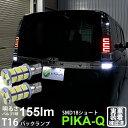 【後退灯】トヨタ ヴォクシー[ZRR80系後期モデル]バックランプ対応LED T16 3chip HYPER SMD 18連ショートウェッジシングル球 無極性タイプ LEDカラー:スーパーホワイト 1セット2個入(5-B-8)