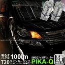【F・Rウインカー】トヨタ ヴェルファイア[ANH/GGH20系]ウインカーランプ(フロント・リア対応)対応LED T20S 3chipHYPER SMD27連+1chi..