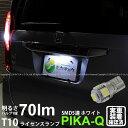 ホンダ N-BOXライセンスランプ対応LED T10 High Power 3chip SMD 5連ウェッジシングルLED球 LEDカラー:ホワイト 無極性 入数:1個(2-B-6)
