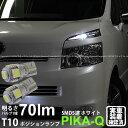 【車幅灯】トヨタ ヴォクシー70系(MC前)ポジションランプ対応LED T10 High Power 3chip SMD 5連ウェッジシングルLED球 LEDカラー:ホワイト 無極性タイプ 1セット2球入(2-B-5)