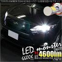【前照灯】トヨタ ハリアー ZSU60/65 ハイビームライト対応LED MONSTER L4600 LEDハイビームバルブキット LEDカラー:ホワイト6600K バルブ規格:HB3[9005] 品番:LMN111【あす楽】10P03Dec16