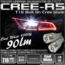 【後退灯】トヨタ ハリアー[ZSU60系 前期モデル]バックランプ対応LED T16 ニューボルトオンCree スタイルウェッジシングル球 LEDカラー:クールホワイト 色温度:6000K 1セット2球入(5-C-3)