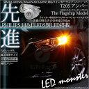 【F・Rウインカー】マツダ アテンザワゴンXD[GJ2FW] ウインカーランプ(フロント・リア対応)LED T20S PHILIPS LUMILEDS製LED搭載 LED MONSTER 270LM ウェッジシングル球 LEDカラー:アンバー 1セット2個入 品番:LMN101【h1000】 【あす楽】