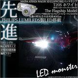 【後退灯】マツダ アテンザワゴン XD[GJ2FW] バックランプ対応 T20S PHILIPS LUMILEDS製LED搭載 LED MONSTER 400LM ウェッジシングル球 LEDカラー:ホワイト 色温度6500K 1セット2個入  品番:LMN103 【あす楽】10P03Dec16