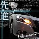 【F・Rウインカー】トヨタ クラウンアスリートハイブリッドAWS210 ウインカーランプ(フロント・リア対応)LED T20S PHILIPS LUMILEDS製LED搭載 LED MONSTER 270LM ウェッジシングル球 LEDカラー:アンバー 1セット2個入 品番:LMN101【h1000】 【あす楽】
