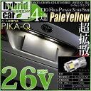【ナンバー灯】トヨタ クラウンアスリートハイブリッドAWS210 ライセンスランプ対応T10 High Power 3chip SMD 5連ウェッジシングルLED球 LEDカラー:ペールイエロー(4300K) 1セット2球入【あす楽】