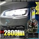 【前照灯】スバル レヴォーグ[VMG/VM4]対応 LEDハイビームライト SCOPE EYE L2800 LEDハイビームキット LEDカラー:プレミアムホワイト6700K[2800Lm] バルブ規格:HB3 【5%OFFクーポン使える】【あす楽】