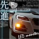 【F・Rウインカー】スバル レヴォーグ[VMG/VM4]レボーグ ウインカーランプ(フロント・リア対応)LED T20S PHILIPS LUMILEDS製LED搭載 LED MONSTER 270LM ウェッジシングル球 LEDカラー:アンバー 1セット2個入 品番:LMN10【h1000】(5-D-7)