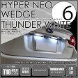 【ナンバー灯】スバル レヴォーグ[VMG/VM4]ライセンスランプ対応LED T10 HYPER NEO 6 WEDGE[ハイパーネオシックスウェッジシングル球] LEDカラー:サンダーホワイト 1セット2個入【あす楽】