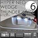 【ナンバー灯】スバル レヴォーグ[VMG/VM4]ライセンスランプ対応LED T10 HYPER NEO 6 WEDGE[ハイパーネオシックスウェッジシングル球...