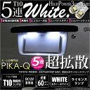 【ナンバー灯】トヨタ プロボックス[NCP160V/NSP160V] ライセンスランプ対応LED T10 High Power 3chip SMD 5連ウェッジ...