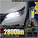 【前照灯】ホンダ アコードハイブリッド CR6対応 LEDハイビームライト SCOPE EYE L2800 LEDハイビームキット LEDカラー:プレミアムホワイト6700K[2800Lm] バルブ規格:HB3 【5%OFFクーポン使える】【あす楽】10P03Dec16