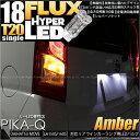【Rウインカー】ダイハツ ムーヴ[LA150S/LA160S]リアウインカーランプ対応LED T20S HYPER FLUX LED18連ウェッジシングル球アンバー 無極性タイプ 1セット2球入(6-B-8)