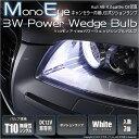 11-B-5【車幅灯】アウディA8 D3 4.2クアトロ対応 ワーニングキャンセラー内蔵ポジションランプ T10モノアイ3Wパワー スリム ウェッジバルブLED球 2個入 LEDカラー:ホワイト【あす楽】