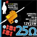 【25Ω】LED化に☆スモール&ストップランプ球切れABS警告灯キャンセラー メタルクラッド抵抗(定格25W)25Ω 25オーム 抵抗1個【あす楽】10P03Dec16