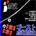 ☆LED微点灯【ゴースト点灯】防止用抵抗(DC12V車用)抵抗1個・コネクタ2個【あす楽】