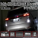 【後退灯】ニッサン 日産 エルグランド E52 バックランプ対応LED T16 3chip HYPER SMD 18連ウェッジシングル球2球入【あす楽】