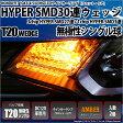 【F・Rウインカー】ホンダ 新型FIT fit フィット[GK3/4/5/6] ウインカーランプ(フロント・リア対応)LED T20S 3chipHYPER SMD27連+1chip HYPER SMD3連ウェッジLED 無極性アンバー 1セット2球入【h1000】【あす楽】10P29Aug16