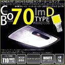 【室内灯】ホンダ 新型FIT fit フィット[GK3/4/5/6] センタールームランプ対応LED T10 全光束70ルーメン COB(シーオービー) パワーLED ウェッジバルブ『タイプD』70lm LEDカラー:ホワイト 無極性タイプ 1個入 面発光 【あす楽】