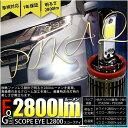☆SCOPE EYE L2800 LEDフォグキット スコープアイL2800 LEDフォグランプキット 明るさ2800ルーメン LEDカラー:プレミアムホワイト6700K・スカッシュイエロー3300K バルブ規格:H8/H11/H16兼用・HB4・PSX24W・PSX26W・HB3ハイビーム【5%OFFクーポン使える】