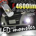 【期間限定バックランププレゼント!】☆LED MONSTER L4600 モンスター LEDフォグランプキット LEDカラー:ホワイト 色温度:6600ケルビン...