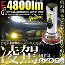 ☆凌駕-RYOGA-L4800 LEDフォグランプキット 明るさ全光束4800ルーメン LEDカラー:イエロー3000K(ケルビン) バルブ規格:H8/H11/...
