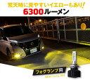 ☆単☆LED MONSTER L6300 6300ルーメン LEDモンスター LEDフォグランプキット LEDカラー:イエロー 色温度:3000ケルビン バルブ規格:H8/H11/H16兼用・HB4【旧】