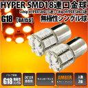 ☆G18 3chipHYPER SMD15連+1chip HYPER SMD3連口金球LED 無極性アンバー 1セット2球入 ウインカーランプ【あす楽】