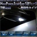 フォルクスワーゲン ゴルフ5GTI(1K#)ウェルカムランプ対応LED T10 High Power 3chip SMD 5連ウェッジシングルLED球 LEDカラー:ホワイト 無極性タイプ 1セット2球入【あす楽】