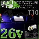 【ナンバー灯】ホンダ FIT fit フィットハイブリッドGP1 ライセンスランプ対応LED T10 High Power 3chipSMD5連ウェッジ球2球入【ハイブリッド車対応LED】【あす楽】