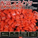 ☆配線コネクター[エレクトロタップ] 100個入 【あす楽】10P03Dec16