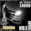 【前照灯】ホンダ オデッセイ アブソルート RC1/RC2 対応 LEDハイビームライト SCOPE EYE L4000 LEDハイビームランプ用バルブキット 明るさ4000ルーメン LEDカラー:ホワイト6500K バルブ規格:HB3(9005)
