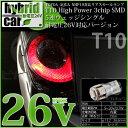 【尾灯】トヨタ アクア NHP10前期 リアスモールランプ対応LED T10 High Power 3chip SMD 5連ウェッジシングルLED球 LEDカラー:レッド(赤) 1セット2球入【ハイブリッド車対応LED】(1-B-6)