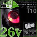 【尾灯】トヨタ アクア NHP10前期 リアスモールランプ対応T10 HYPER NEO 6 WEDGE ハイパーネオシックスウェッジシングル球 LEDカラー:ミラノレッド(赤) 1セット2個入(1-C-2)