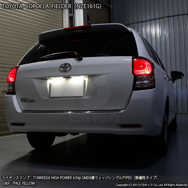 【ナンバー灯】トヨタ カローラフィールダー N...の紹介画像3