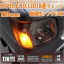 【F・Rウインカー】ダイハツ ハイゼットカーゴ S321V ウインカーランプ(フロント・リア対応)LED T20S HYPER FLUX LED18連ウェッジシ...
