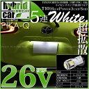 【ナンバー灯】トヨタ シエンタハイブリッド[NHP170G] ライセンスランプ対応LED T10 High Power 3chipSMD5連ウェッジ球2球入【ハイブリッド車対応LED】(1-B-1)