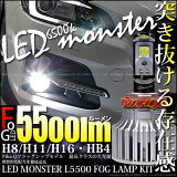 ��LED MONSTER L5500 LED�ե������ץ��åȡ�5500�롼��� LED���顼���ۥ磻��6500K �Х�ֵ��ʡ�H8/H11/H16��PSX26W��HB4��HB3�ʥإåɥ饤�ȡˡ�5��OFF�����ݥ�Ȥ���ۡڤ����ڡۡڥޥ饽��