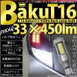 【!!半額!!】☆T16 爆-BAKU-450lmバックランプ用LEDバルブLEDカラー:ホワイト 色温度:6600ケルビン 1セット2個入 【あす楽】