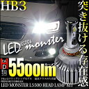 ☆LED MONSTER L5500 LEDヘッドライトキット 5500ルーメン LEDカラー:ホワイト6500K バルブ規格:HB3(9005)【5%OFFク...