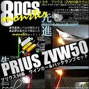 トヨタ プリウス[ZVW50]対応ウインカーランプ(フロント・リア)&バックランプ&ハイフラ防止抵抗器 LED MONSTER LEDバルブ6点+3Ωハイフラ2...