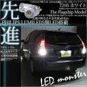 【後退灯】トヨタ プリウスα[ZVW40/41後期モデル バックランプ対応 T20S PHILIPS LUMILEDS製LED搭載 LED MONSTER 400LM ウェッジシングル球 LEDカラー:ホワイト 色温度6500K 1セット2個入 品番:LMN103(5-D-5)