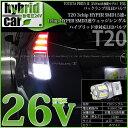 【後退灯】トヨタ プリウスα[ZVW40/41後期モデル]バ...